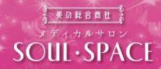 美の総合商社 メディカルサロン SOULSPACE